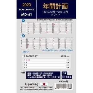 【2019年12月始まり】 エヌ・プランニング 年間計画 B7 年間バーチカル MD‐61 ホワイト...