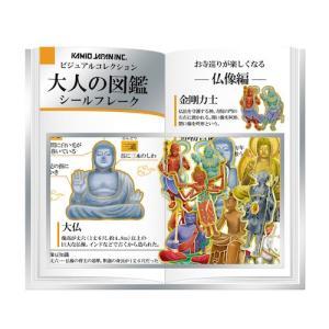 東急ハンズ カミオジャパン PM大人の図鑑シールフレーク_22695 仏像 hands-net