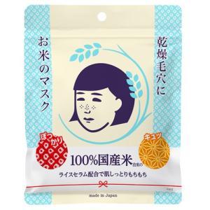 石澤研究所 毛穴撫子 お米のマスク 東急ハンズ