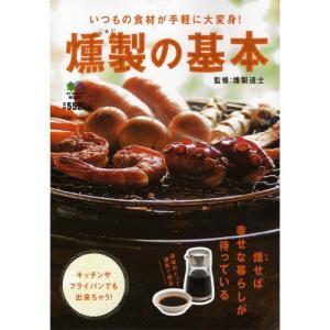 〓出版社 燻製の基本 8103705│料理本 東急ハンズ