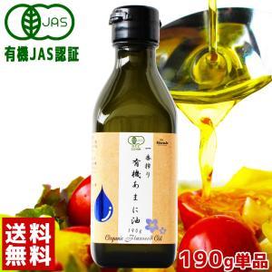 アマニ油 有機JAS認定 ハンズ 一番搾り 有機あまに油 190g(200mL) 亜麻仁油 オーガニック  オメガ3 オイル