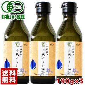 アマニ油 有機JAS認定 ハンズ 一番搾り 有機あまに油 190g(200mL) × 3本セット 亜...
