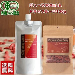 [ ジュースはアルミパウチ欠品のため透明パウチ袋 ]クコの実 Natruly ナトゥリー 有機JAS認定 クコの実ジュース 300mL&クコの実100gセット ゴジベリー|hands