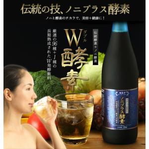 酵素ドリンク 翰慈堂 ノニプラス酵素 720ml...