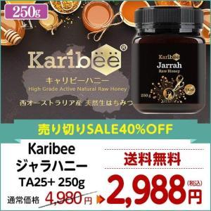 ジャラハニー TA25+ 250g Karibee キャリビー オーストラリア産 低GI 天然蜂蜜 はちみつ ハチミツ|hands
