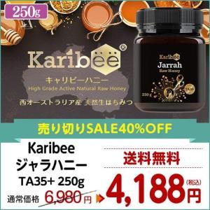 ジャラハニー TA35+ 250g Karibee キャリビー オーストラリア産 低GI 天然蜂蜜 はちみつ ハチミツ|hands