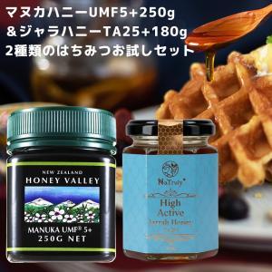 ニュージーランド産 マヌカハニー UMF5+ 250gとオーストラリア産 ジャラハニーTA25+180gのお試しセット はちみつ 蜂蜜|hands