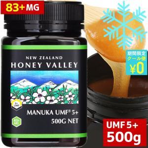 マヌカハニー UMF5+ 500g 天然蜂蜜 ハニーバレー マヌカハニー ニュージーランド産 MGO83〜262相当|hands
