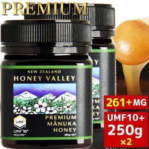 マヌカハニー UMF10+ 250g 天然蜂蜜 ハニーバレー 2個セット MGO263〜513相当|hands
