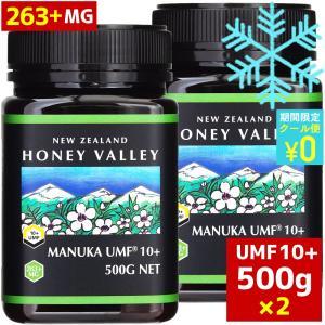 マヌカハニー UMF10+ 500g 天然蜂蜜 ハニーバレー 2個セット MGO263〜513相当|hands