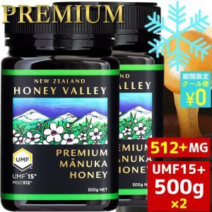 マヌカハニー UMF15+ 500g 天然蜂蜜 ハニーバレー 2個セット MGO514〜828相当|hands