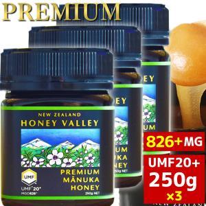 マヌカハニー UMF20+ 250g 天然蜂蜜 ハニーバレー...
