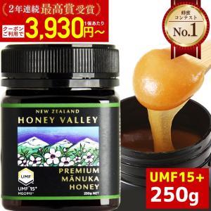 マヌカハニー UMF15+ 250g ハニーバレー マヌカハニー MGO 514〜828相当 はちみつ 蜂蜜