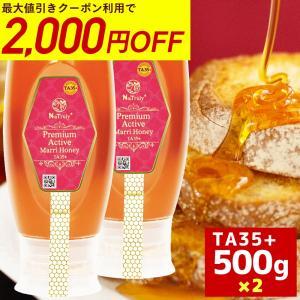 はちみつ マリーハニー TA35+ 500g×2個 プレミアム アクティブ マリーハニー オーストラリア産 蜂蜜|hands
