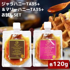 はちみつ ジャラハニー TA35+ 150g&マリーハニー TA35+ 150gのお試しセット オーストラリア産 蜂蜜 ジャラハニーとマリーハニー|hands