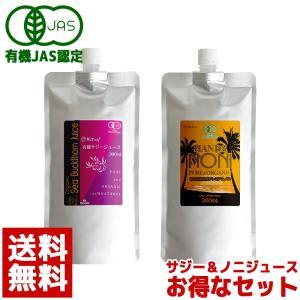 [ 一部アルミパウチ欠品のため透明パウチ袋 ]有機JAS認定 オーガニック ノニジュース サジージュース シーバックソーン 飲み比べセット 各300ml|hands
