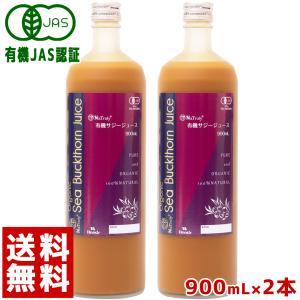 サジージュース サジー100%  900ml シーバックソーン 有機JAS認定 2本セット オーガニックサジージュース