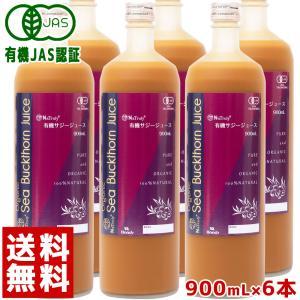 サジージュース サジー100% シーバックソーン 有機JAS認定 900ml 6本セット オーガニックサジージュース