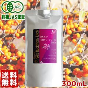 サジージュース 100% 300ml 有機JAS認定 シーバックソーン オーガニックサジージュース 初回限定お試し