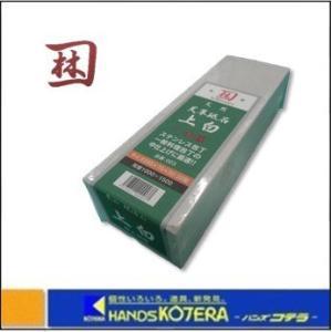 【小林商事】天然 天草砥石 上白 20型 粒度1000〜1500 〔品番003〕|handskotera