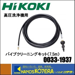 【HiKOKI 工機ホールディングス】高圧洗浄機用パイプクリーニングキット 7.5m 0033-1937|handskotera