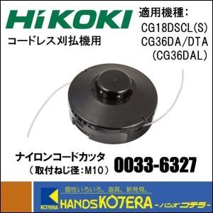 【大特価】【HiKOKI 工機ホールディングス】コードレス刈払機用ナイロンコードカッター 0033-6327 打撃タイプ|handskotera