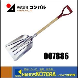 【コンパル】アルミ雪スコ 007886(炭スコ型)|handskotera