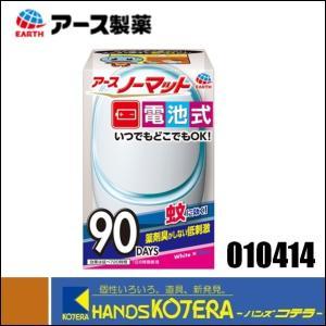 【アース製薬】アースノーマット電池式90日セットホワイトブルー [010414] 虫よけ|handskotera