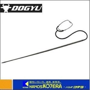 【DOGYU 土牛】スコープ聴診棒ロング ブルー [02302]|handskotera
