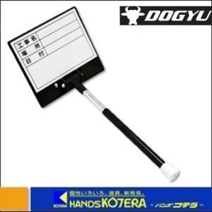 【在庫あり】【DOGYU 土牛】伸縮式ホワイトボードD-1 写真撮影用 [02385]|handskotera