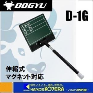 【DOGYU 土牛】 伸縮式ビューボード グリーン D-1G [02387] 現場撮影用|handskotera
