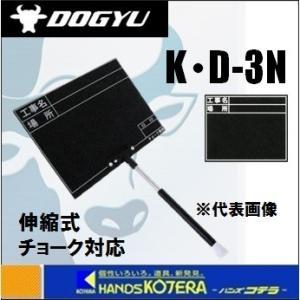 【DOGYU 土牛】写真撮影用 伸縮式黒板 チョーク対応 K・D-3N 写真撮影用 [02485]|handskotera
