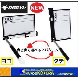 【DOGYU 土牛】伸縮式ホワイトボードD-0 写真撮影用 [02562] ポケットに収まる小ささ!|handskotera
