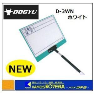 【DOGYU 土牛】伸縮ビューボード(ホワイト) D-3WN [02565] 現場撮影用|handskotera