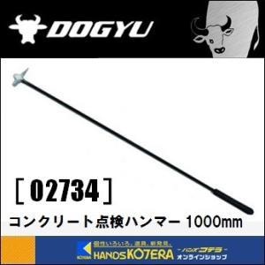 【DOGYU 土牛】 コンクリート点検ハンマー 1000mm [02734] 全長1000mm|handskotera