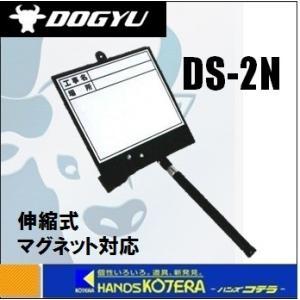 【在庫あり】【DOGYU 土牛】 伸縮式マグネット対応ホワイトボード DS-2N 現場撮影用 [04096]|handskotera