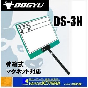【DOGYU 土牛】 伸縮式マグネット対応ホワイ...の商品画像