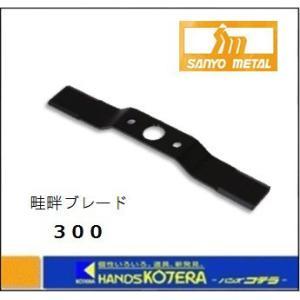 【三陽金属】 自走畦草刈機用替刃 畦畔ブレード300(1枚) [0461]|handskotera