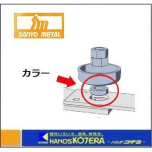 【三陽金属】 乗用草刈機用部品 Bカラー M12 〔0472〕|handskotera
