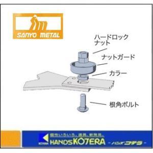 【三陽金属】 乗用草刈機用部品 焼入れM14用ボルトセット 〔0476〕|handskotera
