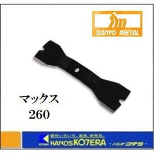 【三陽金属】 自走草刈機用替刃 マックス260 (黒)4枚入り/セット [0480]|handskotera