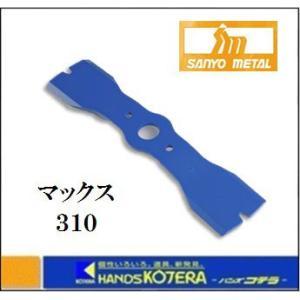 【三陽金属】 自走草刈機用替刃 マックス310 (青)2枚入り/セット [0481]|handskotera