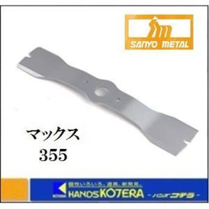 【三陽金属】 自走草刈機用替刃 マックス355 (シルバー)2枚入り/セット [0482]|handskotera