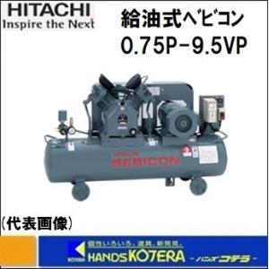 【代引き不可】【日立産機システム】 給油式ベビコン 圧力開閉器式 0.75P-9.5VP 0.75kw  三相200V|handskotera