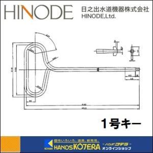【日之出水道】《マンホールの蓋開けに》 開閉専用工具 1号キー|handskotera