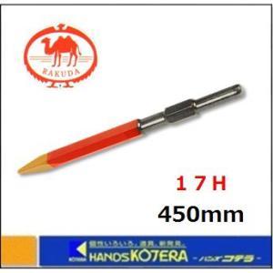 【清水製作所】ラクダ RAKUDA 先端工具 ブルポイント 17H×450mm 〔10002〕|handskotera
