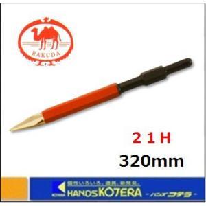 【清水製作所】ラクダ RAKUDA 先端工具 ブルポイント 21H×320mm 〔10003〕|handskotera