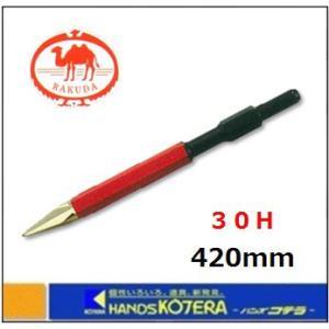 【清水製作所】ラクダ RAKUDA 先端工具 ブルポイント 30H×420mm 〔10005〕|handskotera