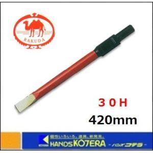 【清水製作所】ラクダ RAKUDA 先端工具 コールドチゼル 30H×420mm 〔10012〕|handskotera