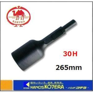 【清水製作所】 ラクダ 打込アダプター A型 30H×265mm 内径62φ 〔10110〕|handskotera
